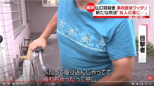 元TOKIO 山口達也容疑者 事故当時の様子