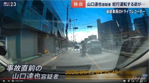 元TOKIO 山口達也容疑者 事故直前