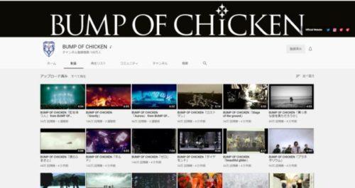 バンプ 公式YouTubeチャンネル