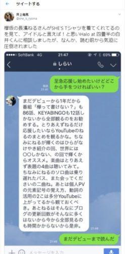 井上竜馬_Tシャツ_ツイート