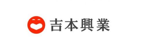吉本興業_ロゴ