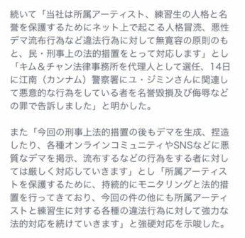 噂のSNS_SMエンターテインメント