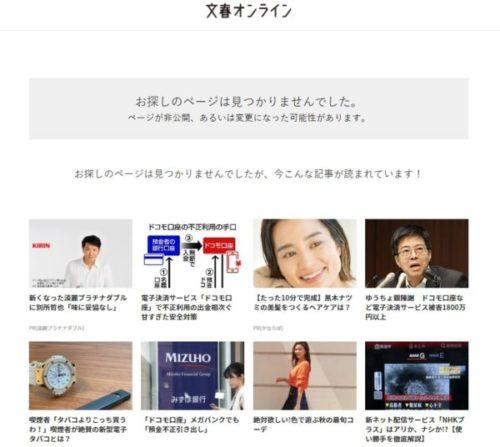 文春オンライン_記事削除