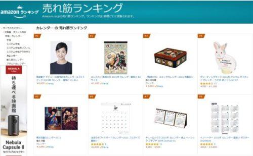Amazon_カレンダー売れ行き