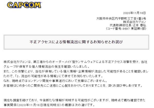 カプコン Capcom お知らせ