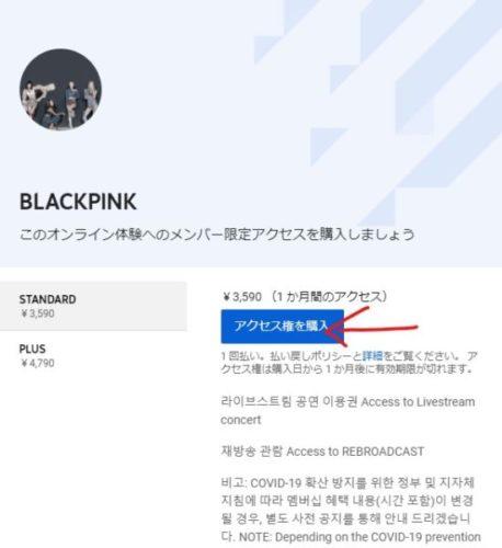 ライブ blackpink オンライン